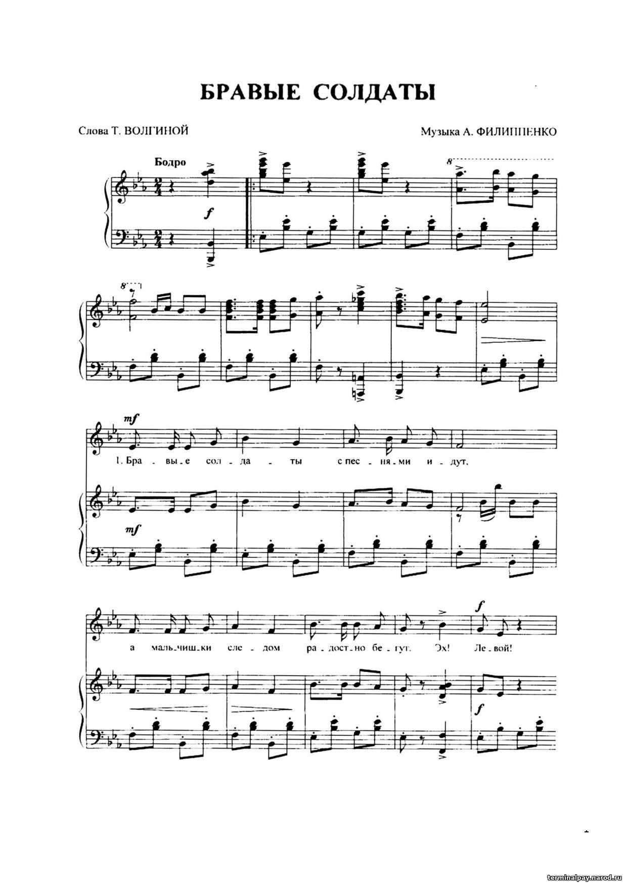 ПЕСНЯ БРАВЫЕ СОЛДАТЫ МИНУС СКАЧАТЬ БЕСПЛАТНО