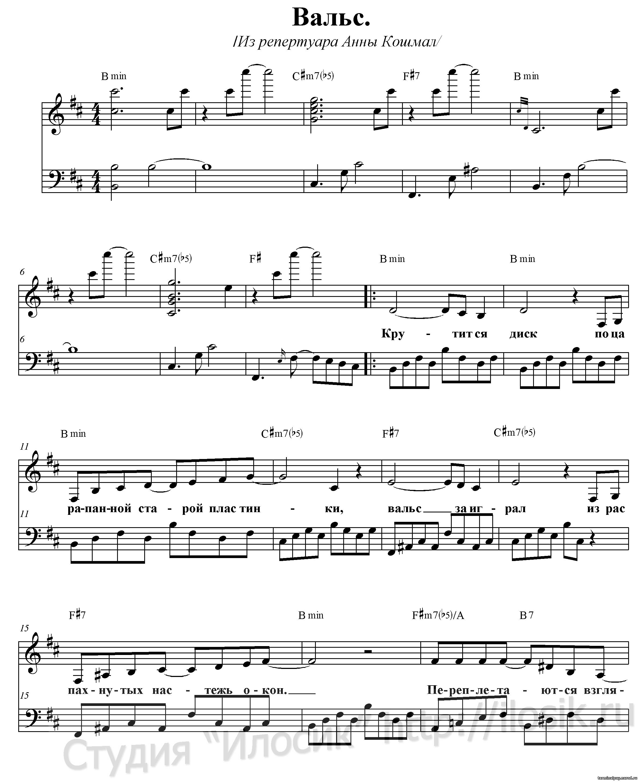 ПЕСНЯ ИЗ ФИЛЬМА СВАТЫ 6 КРУТИТСЯ ДИСК СКАЧАТЬ БЕСПЛАТНО