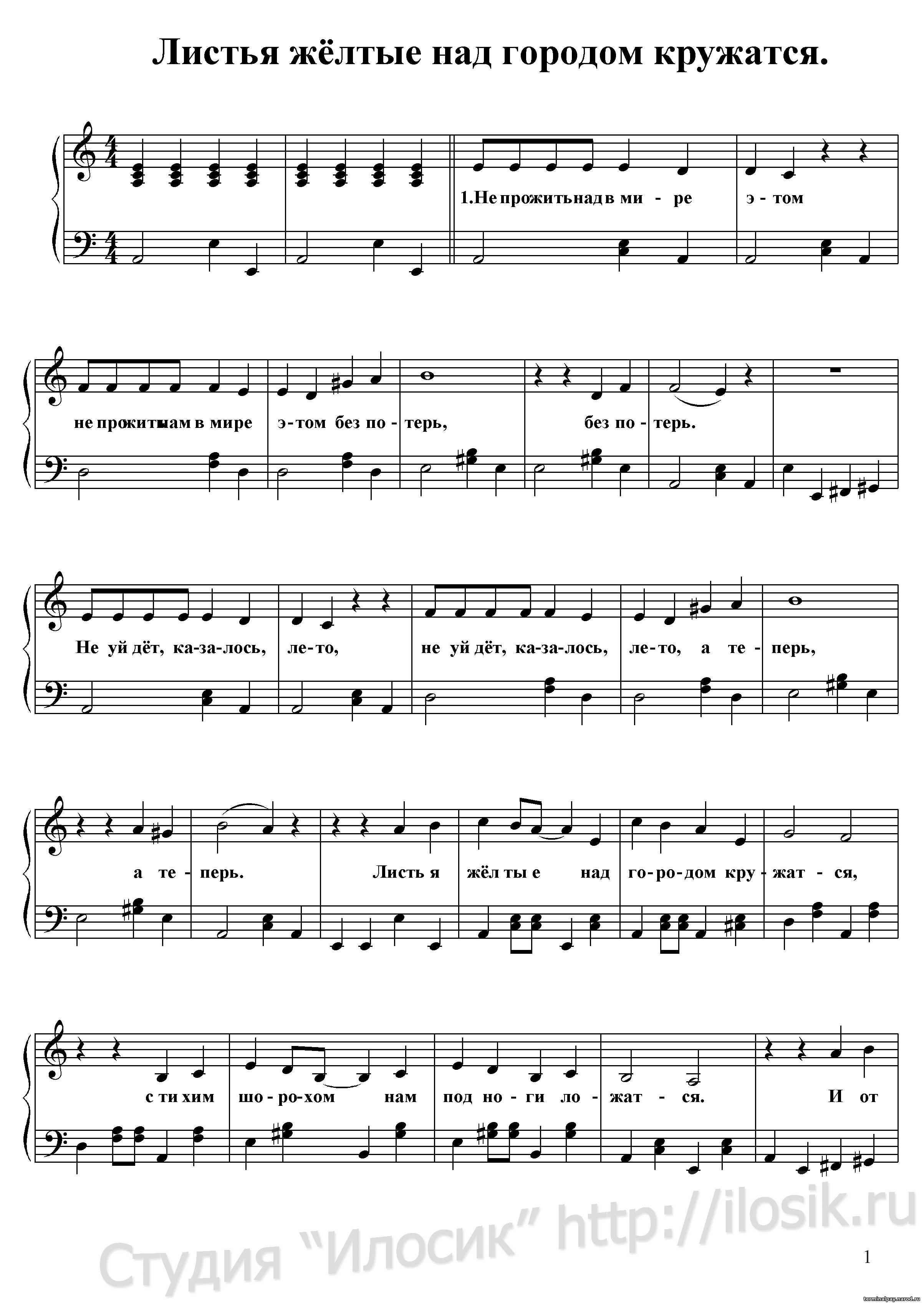 ПЕСНЯ ЛИСТЬЯ ЖЕЛТЫЕ НАД ГОРОДОМ КРУЖАТСЯ МИНУСОВКА СКАЧАТЬ БЕСПЛАТНО
