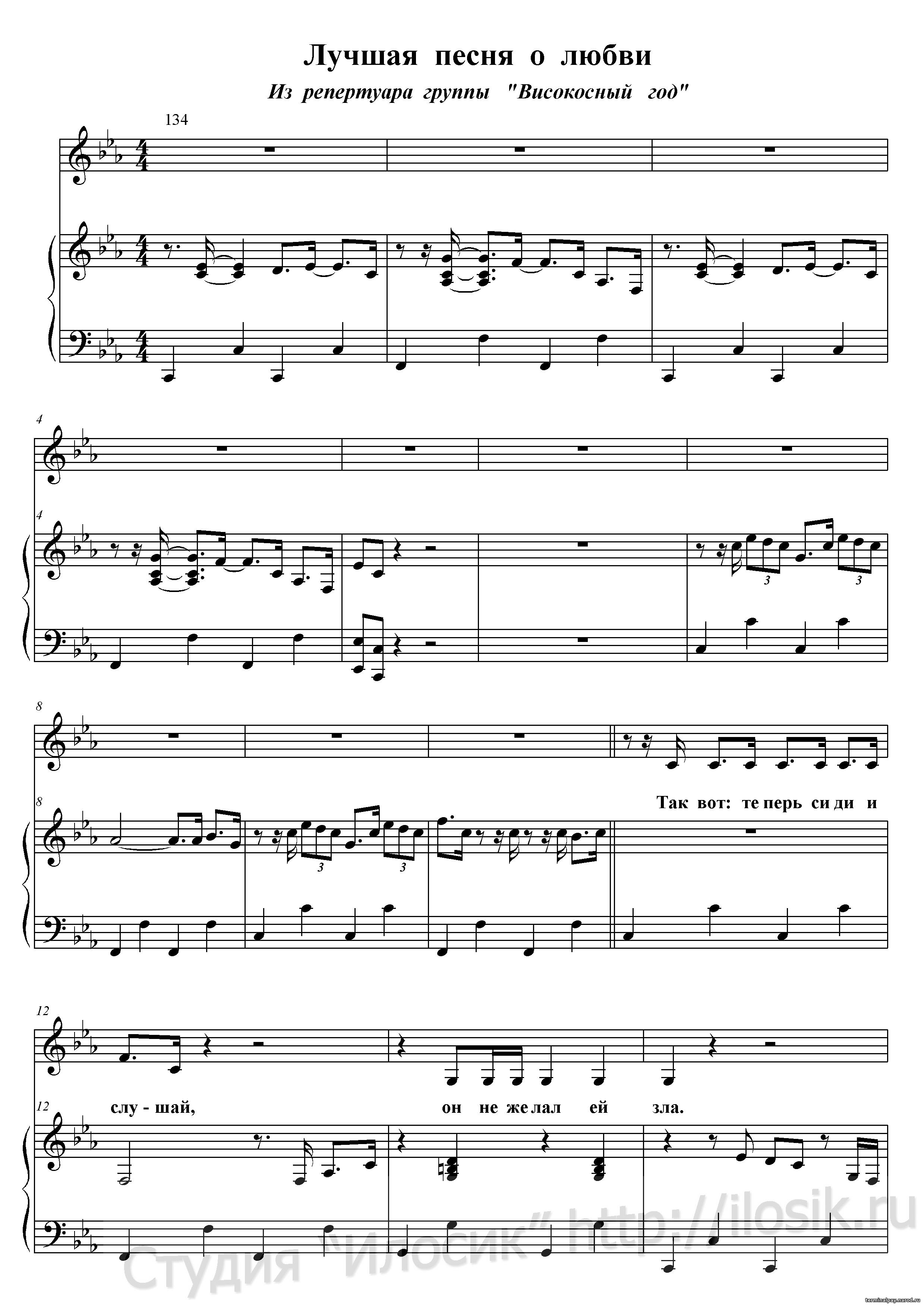 ВИСОКОСНЫЙ ГОД ЛУЧШАЯ ПЕСНЯ О ЛЮБВИ СКАЧАТЬ БЕСПЛАТНО
