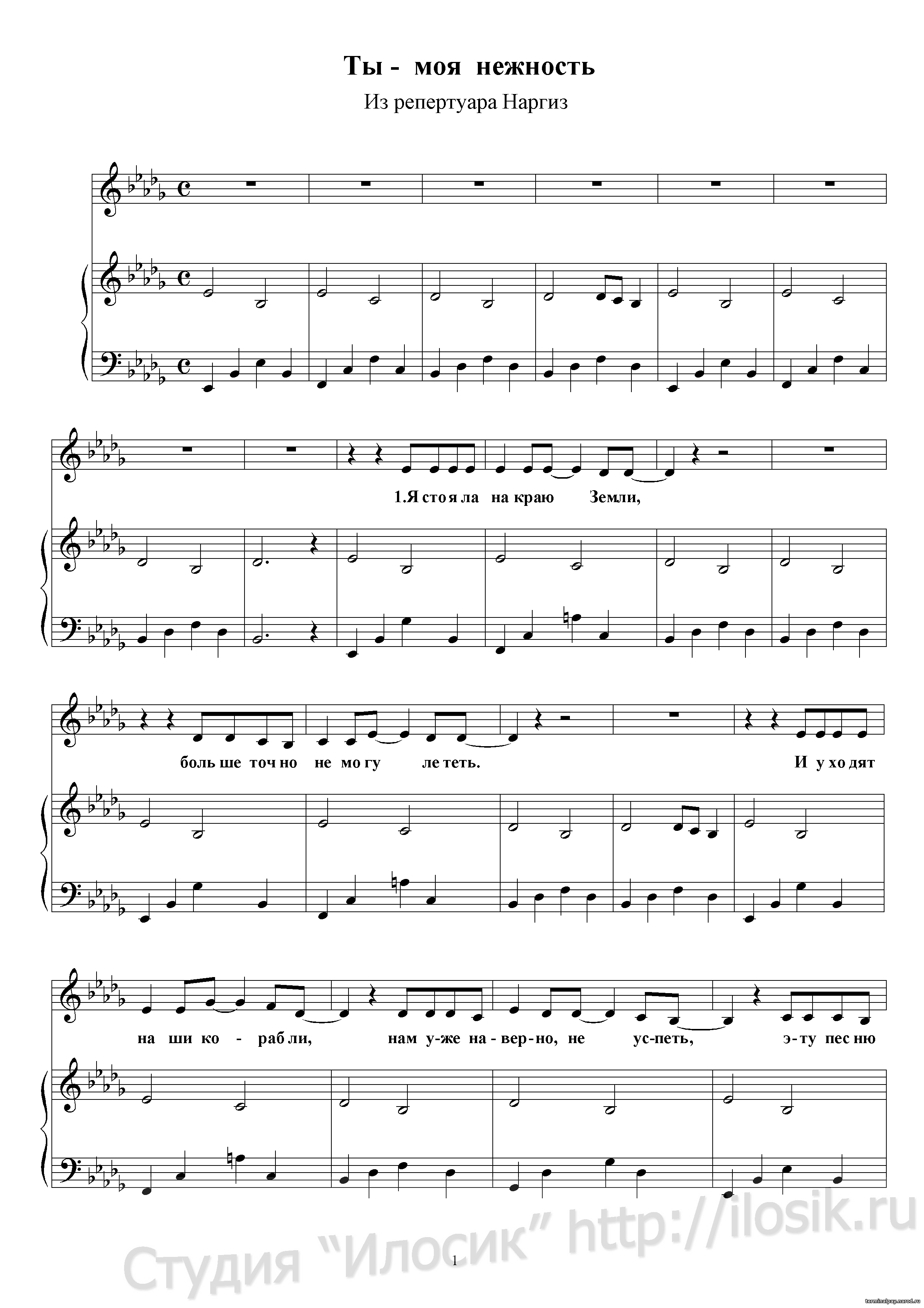Ноты ✔ Максим Фадеев ➨ Все НОТЫ для музыкальных инструментов...