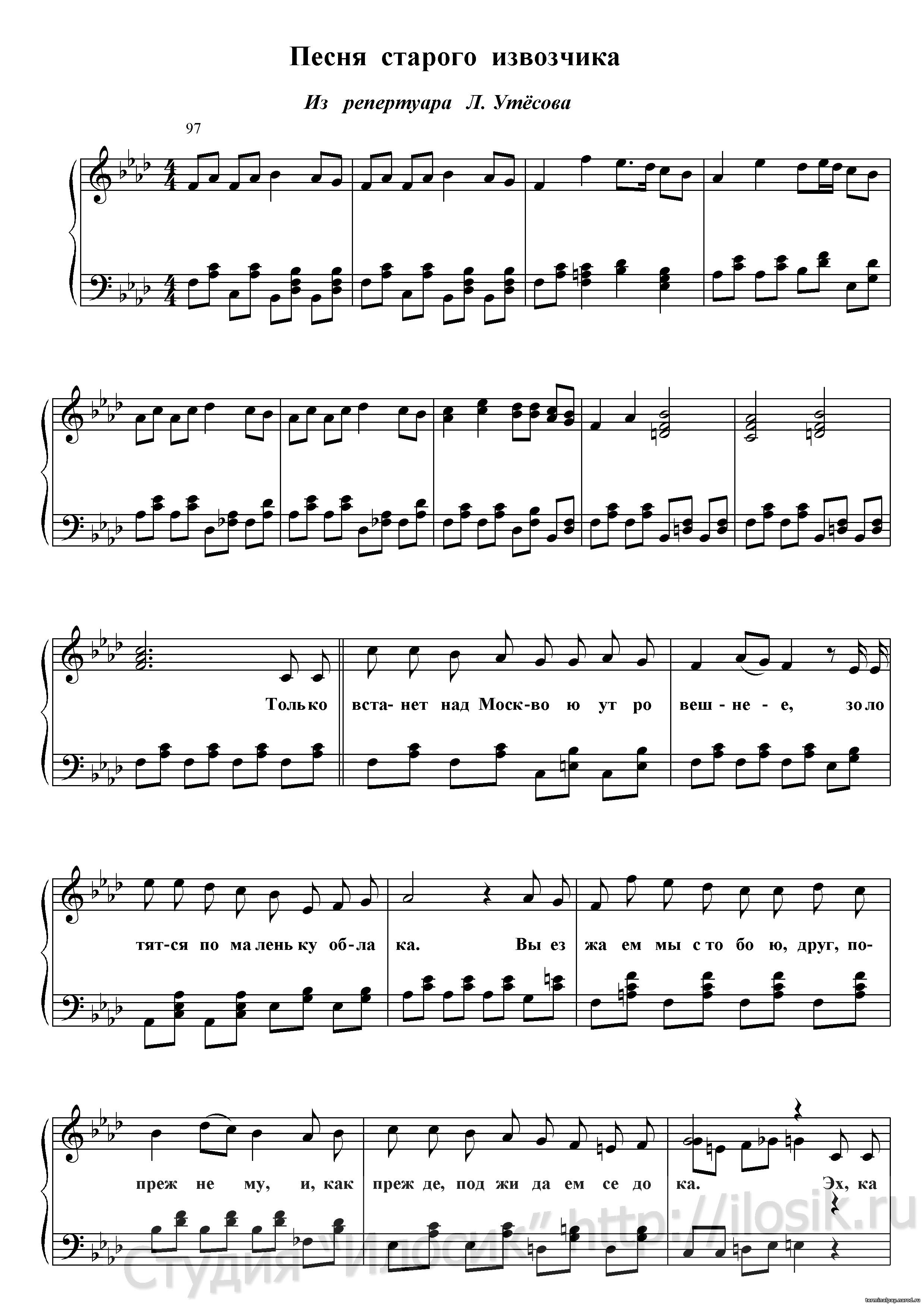 МИНУСОВКА ПЕСНЯ СТАРОГО ИЗВОЗЧИКА СКАЧАТЬ БЕСПЛАТНО