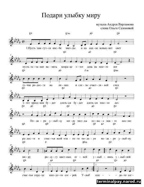 ПЕСНЯ ПОДАРИ УЛЫБКУ МИРУ СКАЧАТЬ БЕСПЛАТНО