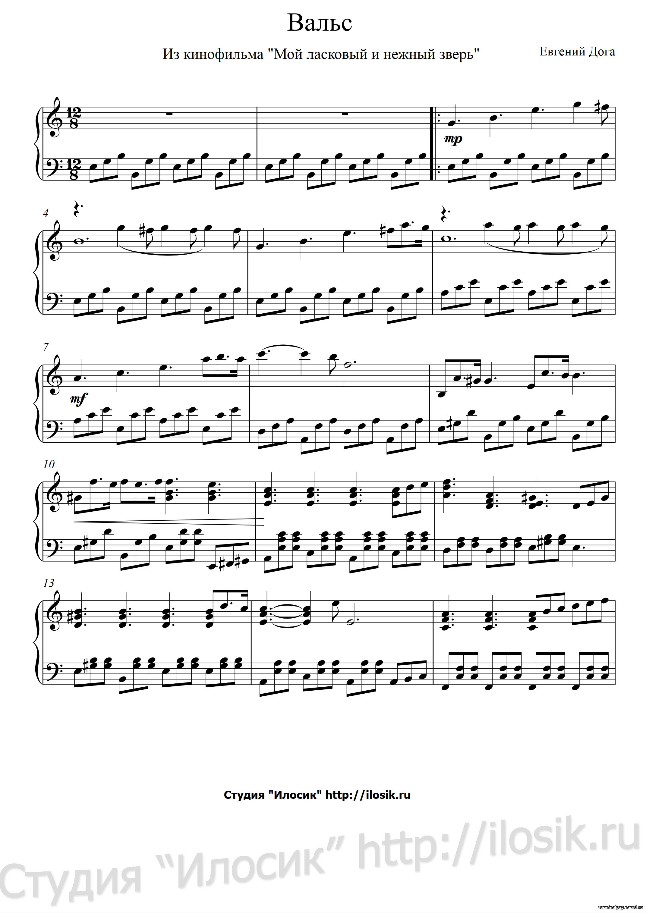 Ноты для фортопиано песня для радио