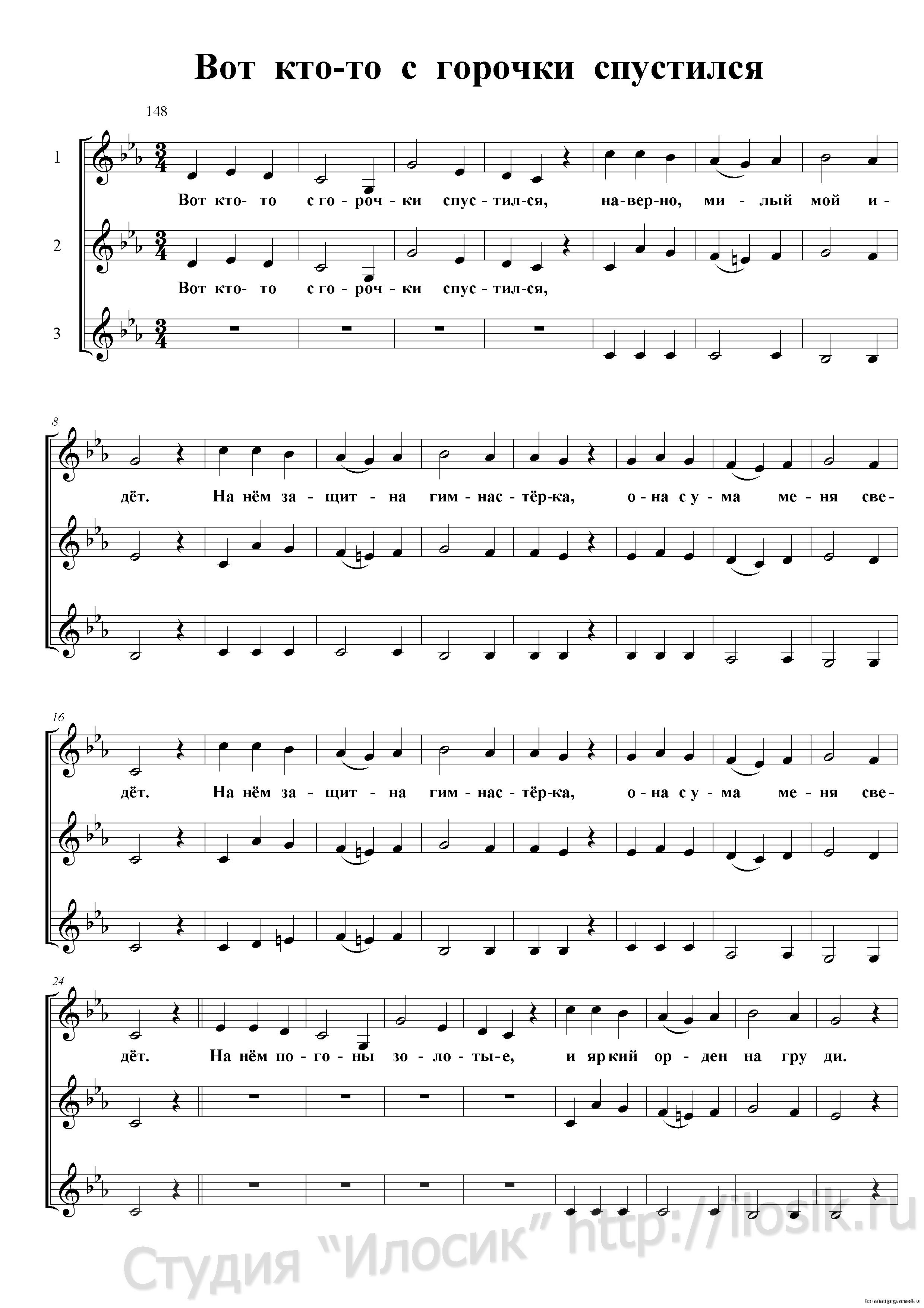 ПЕСНЯ ВОТ КТО-ТО С ГОРОЧКИ СПУСТИЛСЯ СКАЧАТЬ БЕСПЛАТНО