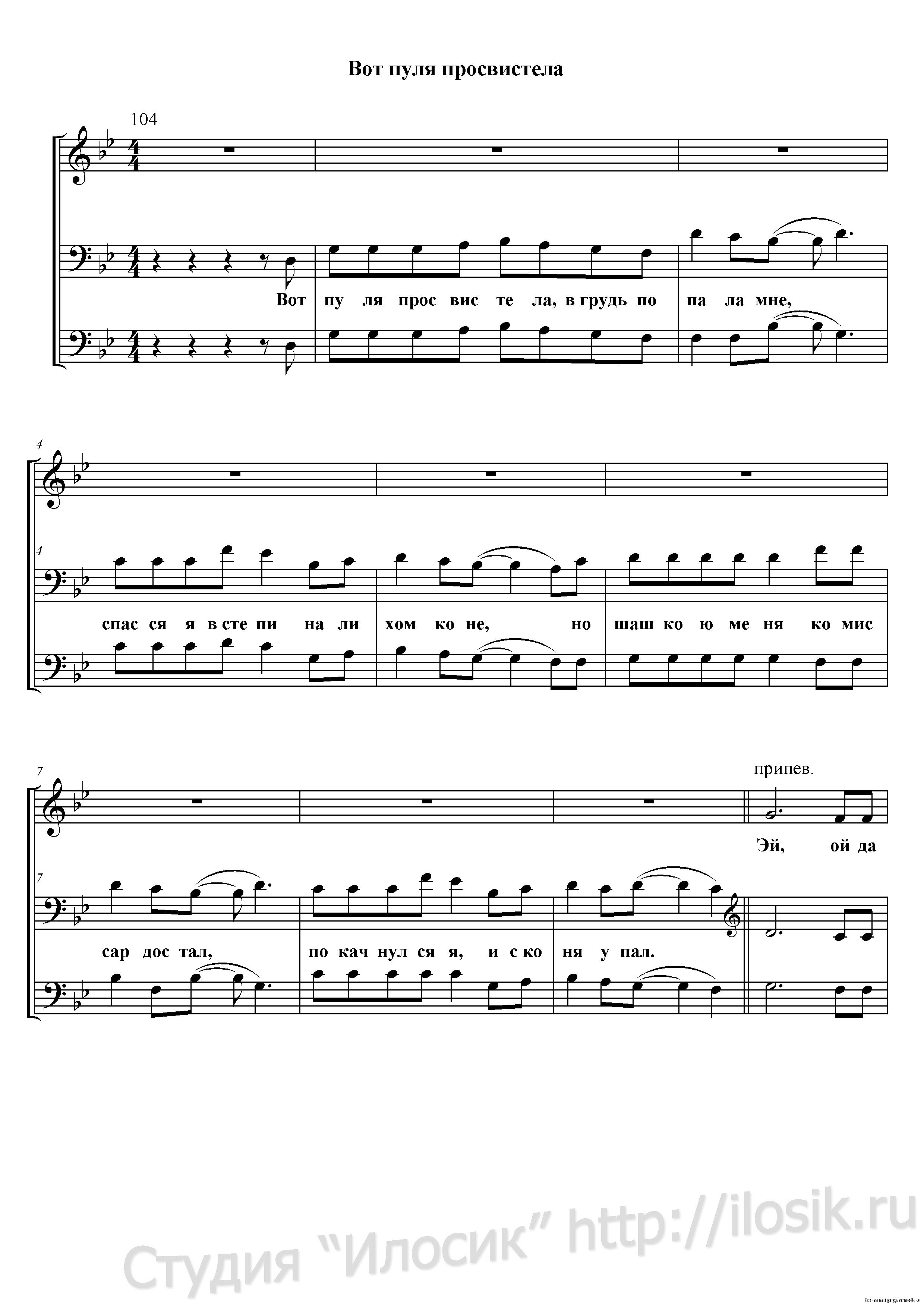 ВОТ ПУЛЯ ПРОСВИСТЕЛА ПЕСНЯ СКАЧАТЬ БЕСПЛАТНО